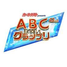 『ABCお笑いグランプリ』決勝戦グループ分け発表 審査員でよゐこ濱口が初参戦