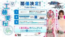 『夏の工藤美桜祭り』開催決定 女性ヒーロー初の「仮面ライダー」&「スーパー戦隊」で変身祝して