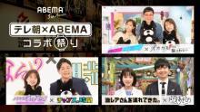 ABEMA5周年でテレ朝人気番組とコラボ 弘中アナ×ノブ好感度、浪川大輔×激レアさん