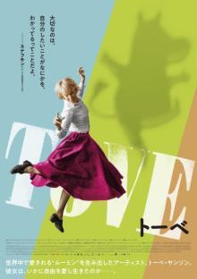 ムーミン原作者の半生を描く映画『TOVE/トーベ』日本版ポスタービジュアル