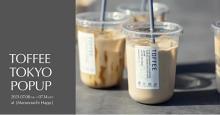 お豆腐&豆乳を使ったヘルシーカフェ「TOFFEE」が東京初出店。1週間限定ポップアップが丸の内にオープンです