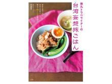 手軽につくれる台湾料理のレシピが満載!『弾丸トラベライターの台湾妄想旅ごはん』