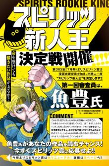 漫画賞『スピリッツ新人王決定戦』開催決定 第1回審査員は『チ。』の魚豊氏