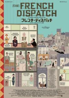ウェス・アンダーソン監督最新作『フレンチ・ディスパッチ』日本公開決定