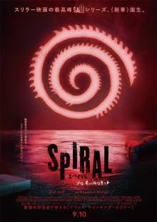 映画『スパイラル:ソウ オールリセット』ぐるぐる渦巻きが不気味な日本版予告