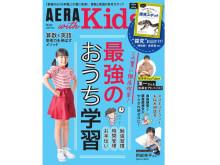 """""""おうち学習""""を特集した「AERA with Kids 2021年夏号」が異例の重版に"""