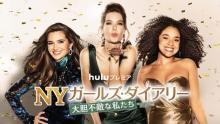新時代のガールズドラマ『NYガールズ・ダイアリー』ファイナル、Huluで独占配信