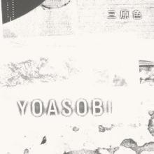 YOASOBI、新曲「三原色」、「夜に駆ける」の英語詞版「Into The Night」がデジタルシングル1位、2位独占【オリコンランキング】