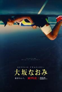 """大坂なおみの""""ありのまま"""" Netflixドキュメンタリー、予告編&キービジュアル解禁"""