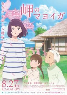 長編アニメーション映画『岬のマヨイガ』大竹しのぶ、粟野咲莉が声の出演
