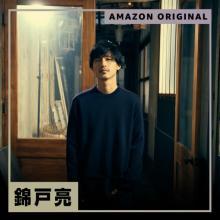 錦戸亮、吉田大八監督と再タッグ 短編映画で主演&音楽を担当 Amazon Music新プロジェクト