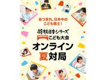 「テーブルマークこども大会」のオンライン将棋イベントが初開催!