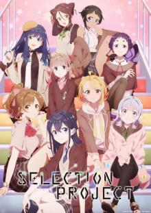アニメ『SELECTION PROJECT』10月放送開始、PV公開 新キャラは大西沙織が担当
