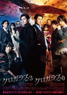 崎山つばさ、主演映画『クロガラス』新作2作が9月公開「本当に感謝しかない」