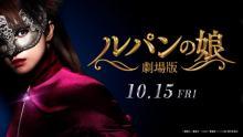 深田恭子主演『劇場版 ルパンの娘』笑いあり衝撃ありの第1弾予告映像解禁
