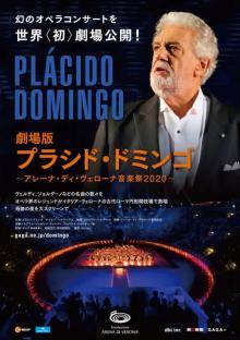 今年80歳になったオペラ歌手プラシド・ドミンゴ、コロナ禍で敢行したコンサートを映画化
