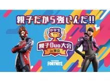 親子でeスポーツに参戦!「小学生親子Duo大会in東京 FEATURING FORTNITE」開催
