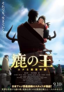 milet、アニメーション映画『鹿の王』主題歌を書き下ろし 安藤監督が絶賛
