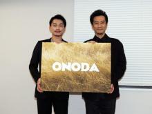 遠藤雄弥&津田寛治、映画『ONODA』10キロ以上減量して撮影に カンヌ公式会見にリモート出席