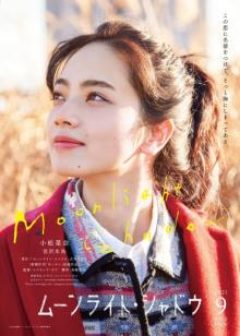 小松菜奈主演、『ムーンライト・シャドウ』ティザービジュアル&特報解禁