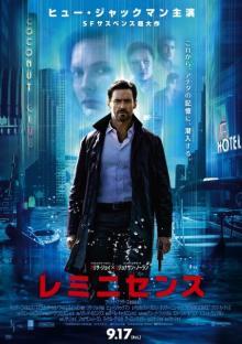 津田健次郎が「最高だ」と興奮したSFサスペンス超大作『レミニセンス』日本版特報解禁