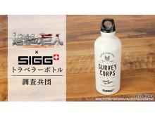 『進撃の巨人』×「SIGG」トラベラーボトルの受注スタート!