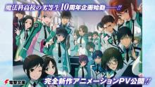 『魔法科高校の劣等生』10周年記念の完全新作アニメPV公開 テーマソングはASCA