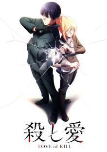 アニメ『殺し愛』来年放送、ビジュアル初公開 スタッフ公開で制作はプラチナビジョン