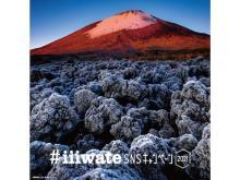SNSを使って岩手県の魅力を発信!「#iiiwate SNSキャンペーン2021」がスタート