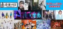 『音楽の日』出演者第2弾発表 BTS、SEVENTEEN、TWICE、ENHYPENら 【アーティスト一覧あり】