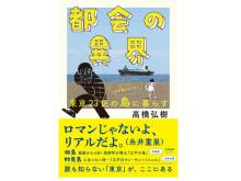 テレビ東京プロデューサーが「東京23区にある島」の魅力を綴ったエッセイ発売!
