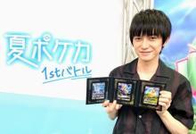 本郷奏多、ポケモンカード大会優勝「コインのおかげで勝てました!」 賞品カードに大喜び
