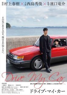 日本映画で唯一のカンヌ映画祭コンペ出品作『ドライブ・マイ・カー』90秒予告初公開