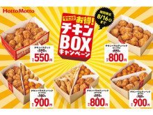 """最大90円引き!「ほっともっと」でお得な""""チキンBOXキャンペーン""""開催"""