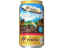 """ヱビスビールから世界の""""絶景旅行""""にちなんだ賞品セットが当たるデザイン缶が登場!"""
