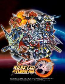 ゲーム『スーパーロボット大戦』ギネス世界記録に認定 IPライセンス最多数