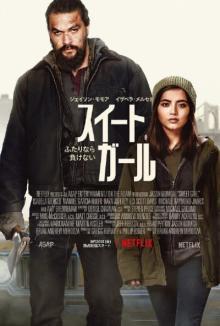 アクアマンのジェイソン・モモアがごく普通の父親に? Netflix映画『スイートガール』