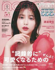 櫻坂46・渡邉理佐、赤いレースまとい『non-no』表紙モデルに 夏らしい透けコーデ