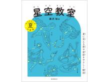 夏の星空観察を楽しくする知識が満載!親子で読める『星空教室 夏の星座』発売