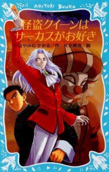 小説『怪盗クイーンはサーカスがお好き』2022年に劇場OVAアニメ化決定 刊行20周年記念