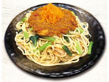 期間限定!「ロメスパバルボア」にスパイシーな美味しさのスペシャルスパゲティが登場