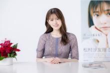 松村沙友理、白石麻衣との「結婚式」撮影にデレデレ「夢のような気持ちでした」