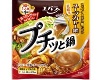 札幌のご当地グルメの味わいが鍋つゆで登場!「プチッと鍋 スープカレー鍋」が発売