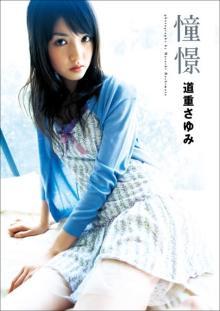 道重さゆみ、2007年出版の写真集を電子書籍化 少女と大人の魅力を合わせた18歳の貴重な姿