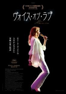 世界的歌姫セリーヌ・ディオンの知られざる愛の物語、今冬公開決定