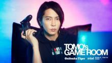 山下智久×オニツカタイガー『TOMO'S GAME ROOM』 eスポーツの未来を探索するYouTube公開