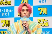 EXIT兼近、7億円のボリューム例える「成人式のギャルの髪型くらい」