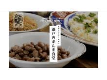 おばあちゃんが作る田舎料理のお店「農家レストラン西野」がお惣菜定期便をスタート!