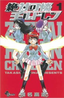 漫画『絶対可憐チルドレン』完結、連載約16年に幕 アニメ化もされた人気作
