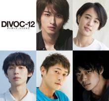 映画製作プロジェクト『DIVOC-12』横浜流星、石橋静河、小野翔平、窪塚洋介、笠松将ら出演